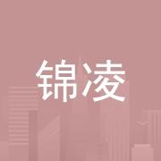 东莞市锦凌电子有限公司
