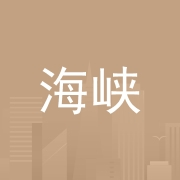 东莞市海峡塑胶制品有限公司
