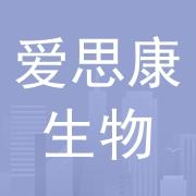 東莞市愛思康生物科技有限公司