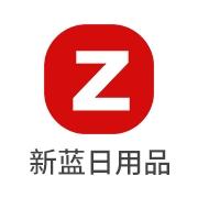 惠州市新蓝日用品有限公司