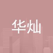 东莞华灿供应链管理有限公司