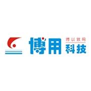 深圳博用科技有限公司