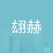 东莞市翃赫实业有限公司
