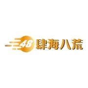 深圳市肆海八荒跨境物流有限公司东莞分公司