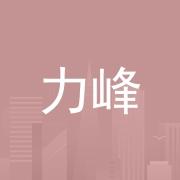 博罗县力峰机械制造加工有限公司