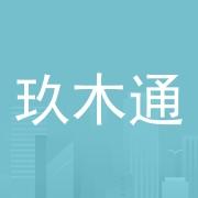广东玖木通实业有限公司