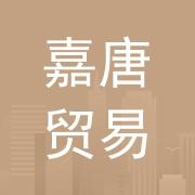东莞市嘉唐贸易有限公司