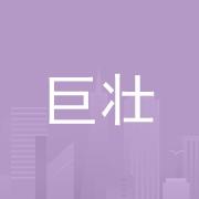 深圳市巨壮精密智能科技有限公司