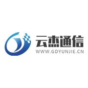 广东云杰通信有限公司