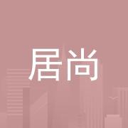 东莞市居尚企业管理咨询有限公司