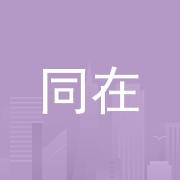 广州市白云区同在自学考试辅导中心有限公司