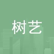 东莞市树艺木制工艺品有限公司