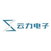 东莞市云力电子科技有限公司