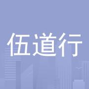 东莞市伍道行科技有限公司