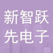 东莞市新智跃先电子有限公司
