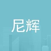 东莞市尼辉电子科技有限公司