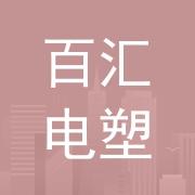 浙江百汇电塑有限公司