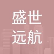 东莞市盛世远航企业管理咨询有限公司
