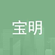 深圳宝明新材料科技有限公司