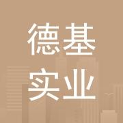 东莞市德基实业投资发展有限公司