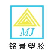 东莞市铭景塑胶制品有限公司