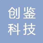 深圳创鉴科技有限公司