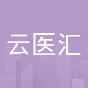 廣州云醫匯醫療信息咨詢有限公司