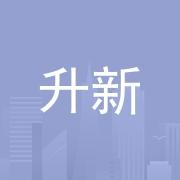 东莞市升新自动化机械有限公司