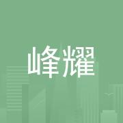 东莞市峰耀光电科技有限公司