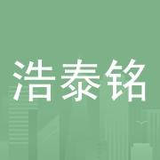 深圳市浩泰铭餐饮策划管理有限公司