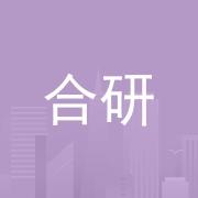 深圳市合研科技有限公司