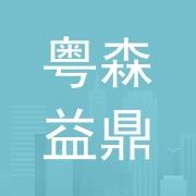 东莞市粤森益鼎装饰设计有限公司