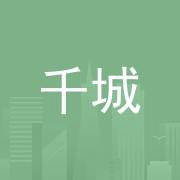 广东千城物流有限公司