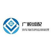 东莞市广顺供应链管理有限公司