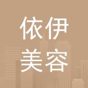 东莞市依伊美容服务有限公司