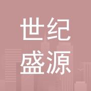 深圳世纪盛源环境科技有限公司