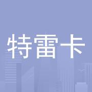 东莞市特雷卡精密技术有限公司