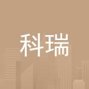 东莞科瑞电子科技有限公司