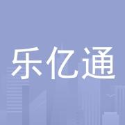 惠州市乐亿通科技有限公司