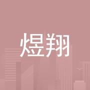 惠州市煜翔精密模具有限公司