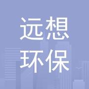 惠州市远想环保科技有限公司