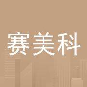 华润赛美科微电子(深圳)有限公司