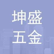 东莞市坤盛五金制品有限公司