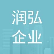 东莞市润弘企业事务代理有限公司