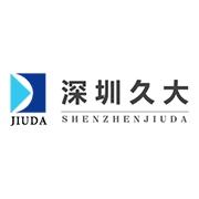 深圳市久大輕工機械有限公司