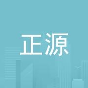 东莞市正源建筑劳务有限公司