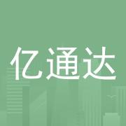 广东亿通达汽车销售服务有限公司