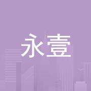东莞市永壹汽车有限公司
