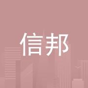 惠州信邦精密部件有限公司