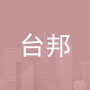 东莞台邦实业有限公司
